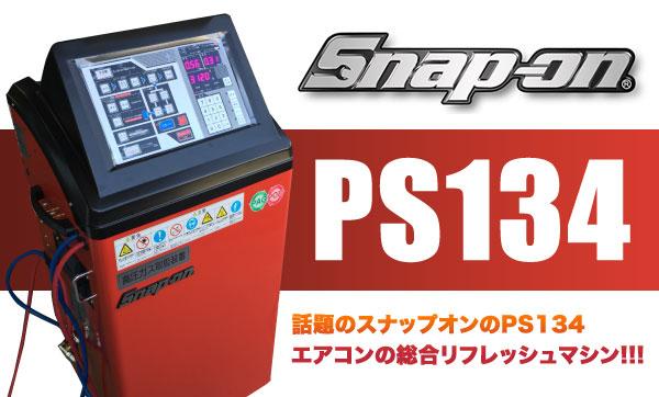 スナップオン PS134 エアコンクリーニング エアコンガス補充