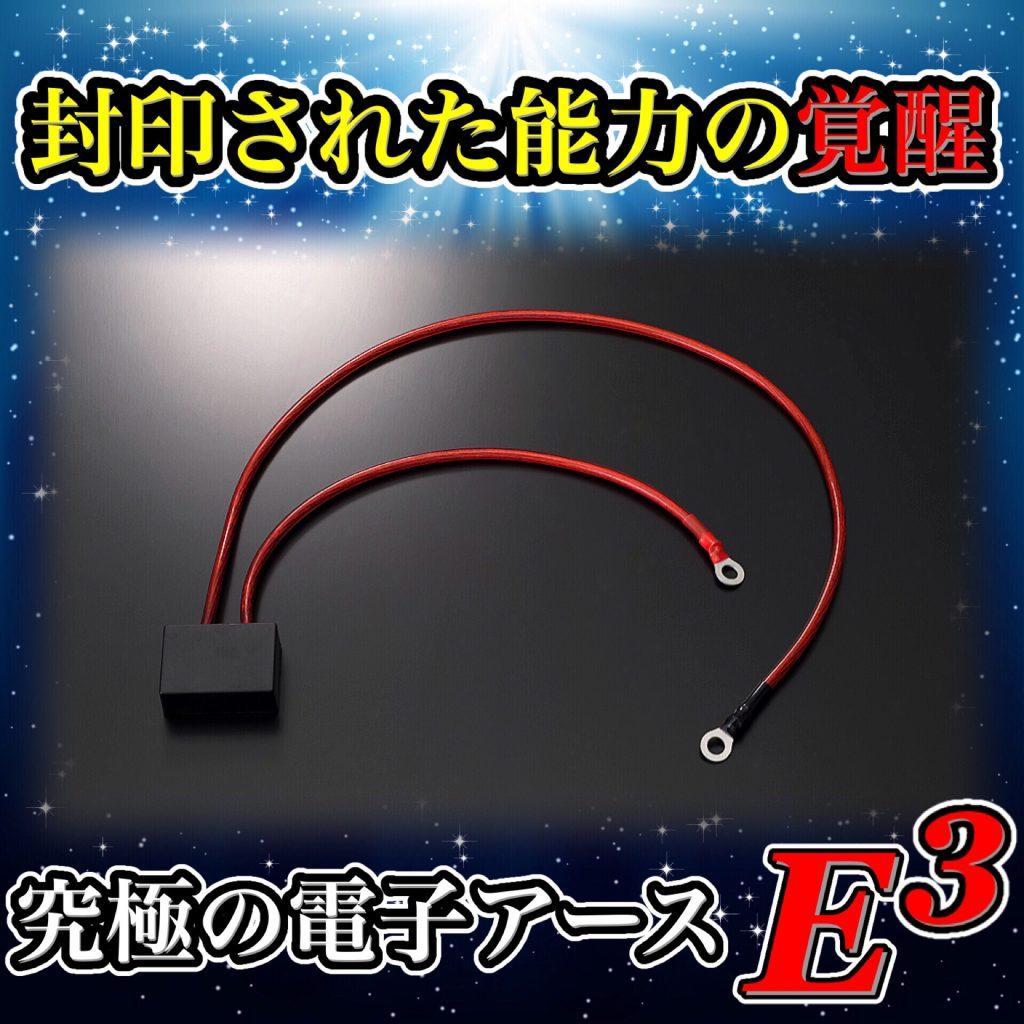 AVARTH 電子アース E3 アーシング