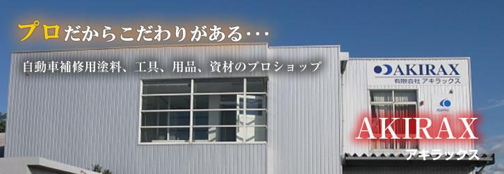 石川県 アキラックス ドリームコート代理店 コグニ会