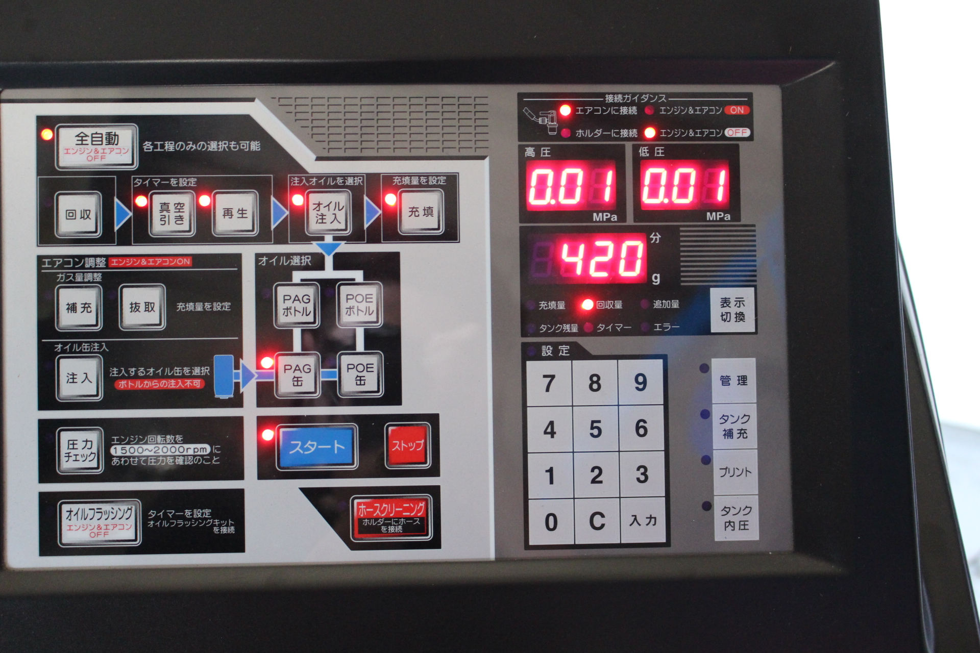 E150 エアコンガス回収値