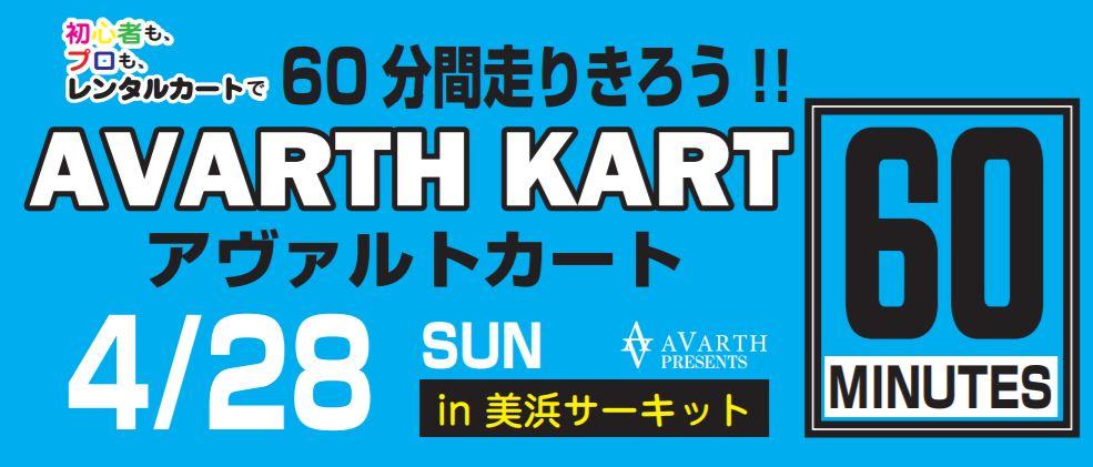 AVARTH カート大会 美浜サーキット 耐久レース カートレース キャンベル キャンベリー