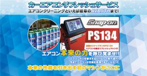 AVARTH エアコンクリーニング エアコンメンテナンス 岐阜 愛知 PS134 PS1234