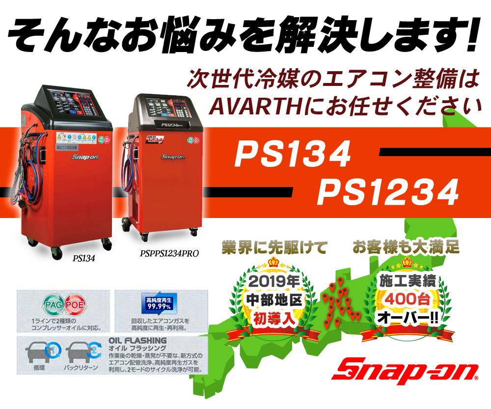 PS134 ps1234 スナップオン エアコンクリーニング 岐阜 AVARTH