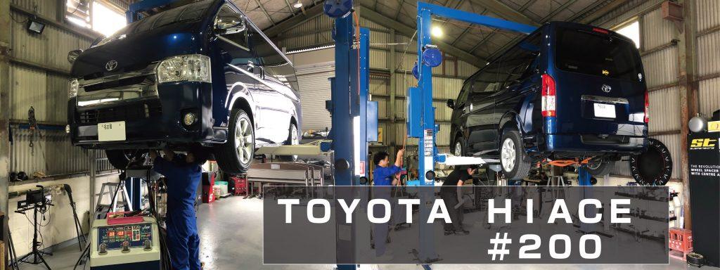 トヨタ ハイエース トルコン太郎 ATF交換 AVARTH アヴァルト 200系 4型 岐阜 ハイエースカスタム トランポ