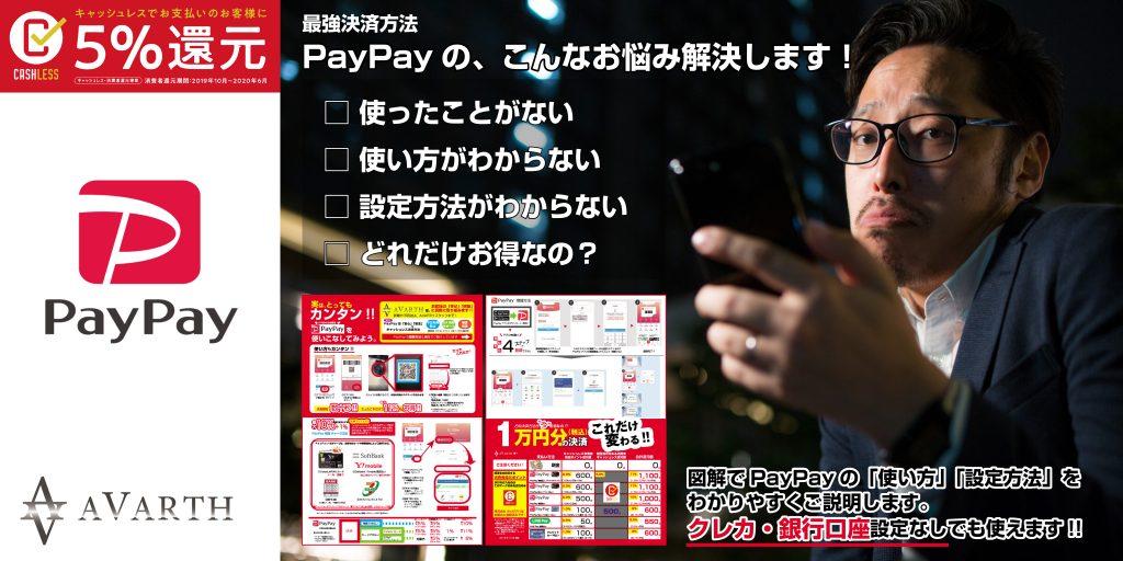 PayPay 使い方 岐阜 消費者還元 還元事業者 キャッシュレス 詳しく 図解 登録方法 ポイント 還元率 ランキング お得 スタッドレス エアコンクリーニング オイル交換 ATF 燃費