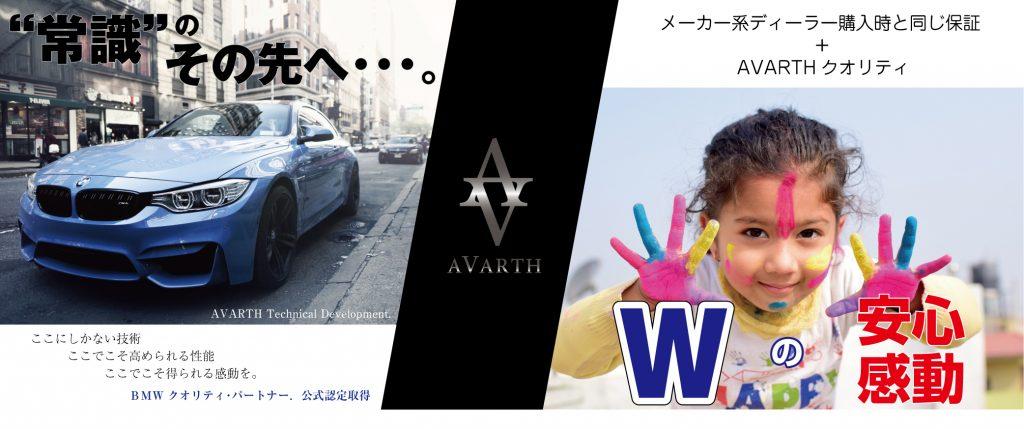 岐阜 BMW 新車 中古車 保証 性能アップ 燃費 安心 店